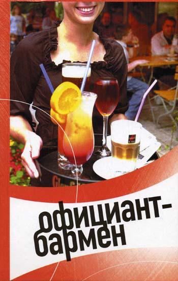 Официант-бармен. Современные бары и рестораны
