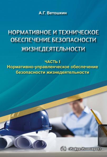 цена на А. Г. Ветошкин Нормативное и техническое обеспечение безопасности жизнедеятельности. Часть I. Нормативно-управленческое обеспечение безопасности жизнедеятельности