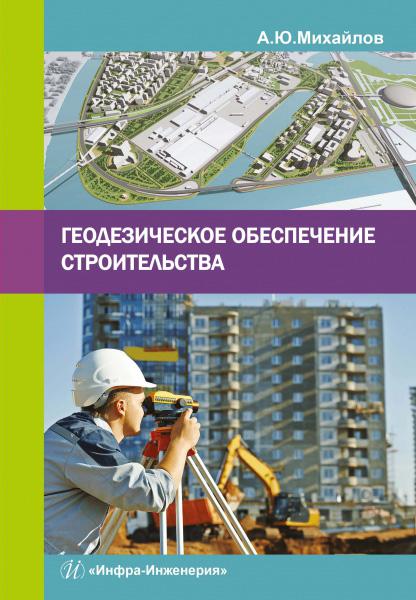 А. Ю. Михайлов Геодезическое обеспечение строительства а ю михайлов организация строительства стройгенплан