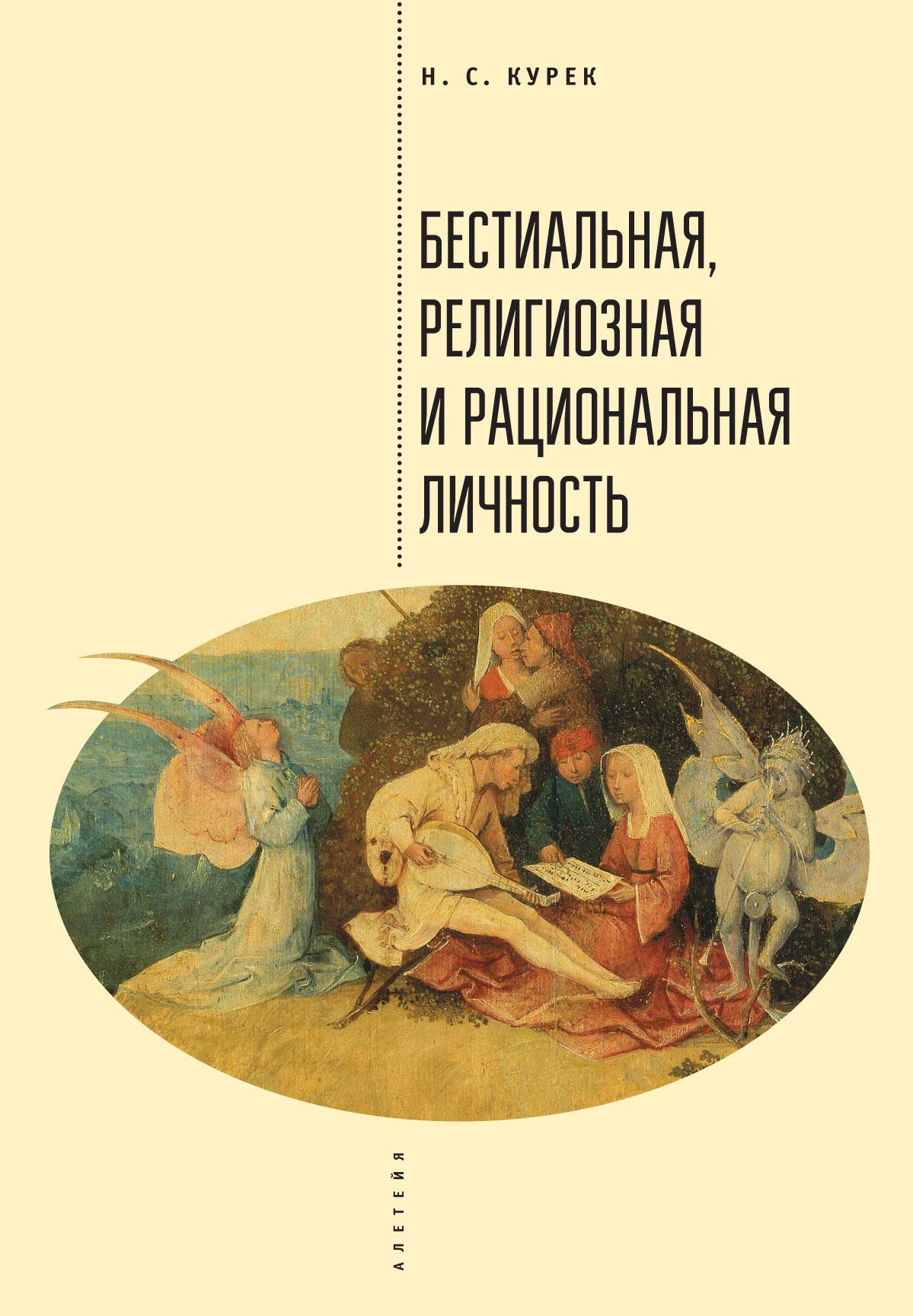 Николай Курек Бестиальная, религиозная и рациональная личность кшиштоф курек национальная галерея прага