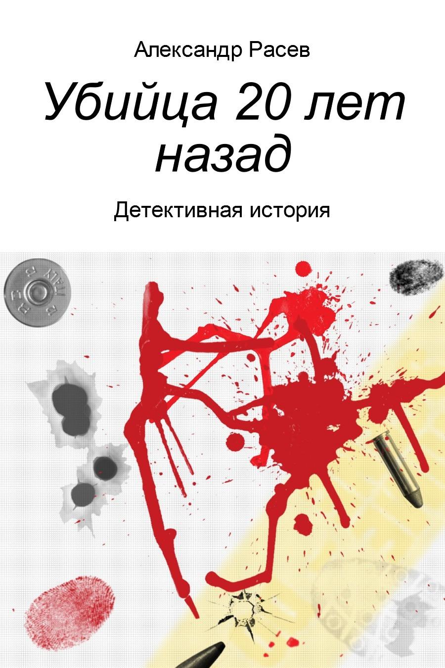 Александр Михайлович Расев Убийца 20 лет назад