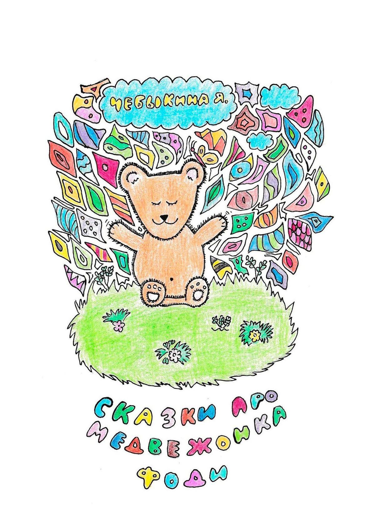 Фото - Яна Чебыкина Сказки про медвежонка Фоди и в гурина приключения зайчонка лисёнка медвежонка