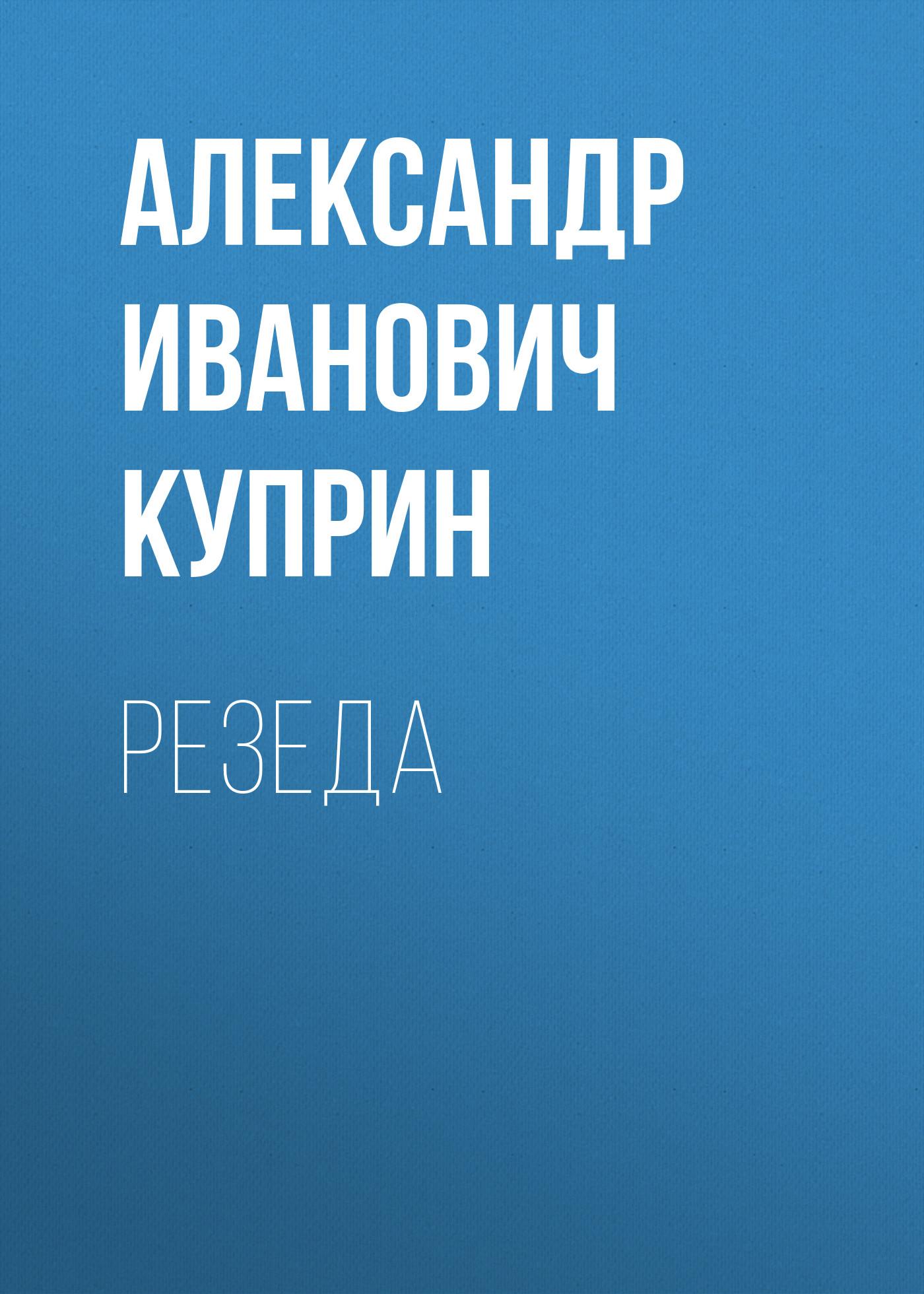 Александр Куприн Резеда а и куприн резеда