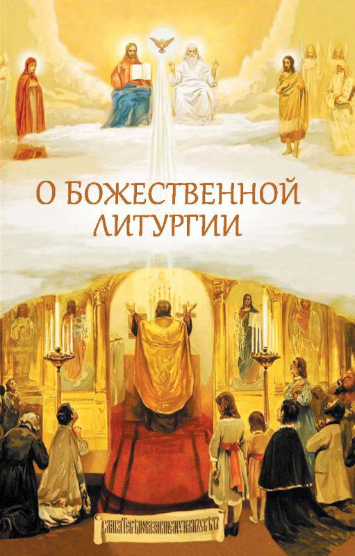 Отсутствует О Божественной литургии песнопения божественной литургии часть 2 литургия верных