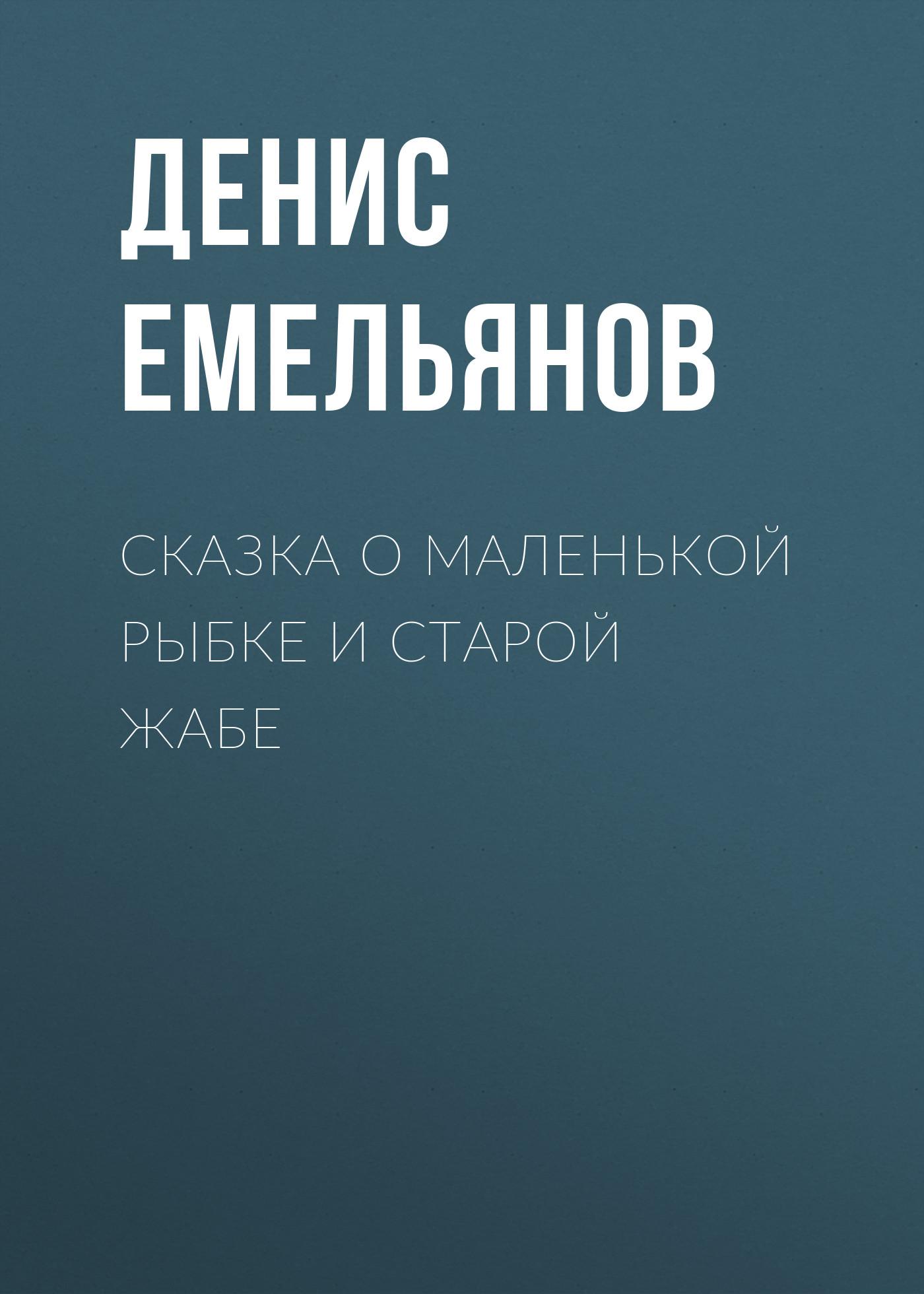 Денис Емельянов Сказка о маленькой рыбке и старой жабе денис емельянов сказка о африке и четырёх будильниках