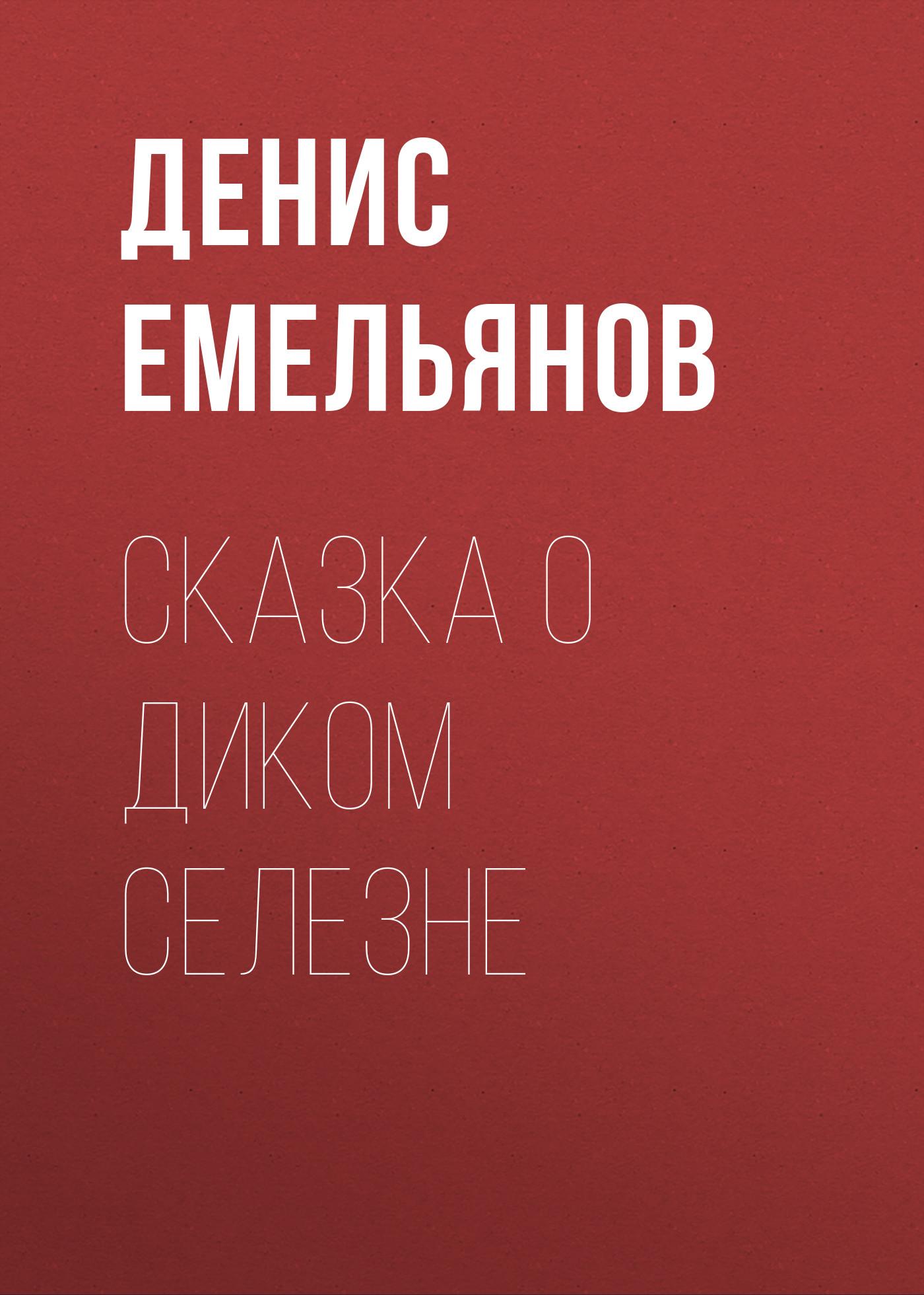 Денис Емельянов Сказка о диком Селезне денис емельянов сказка о африке и четырёх будильниках