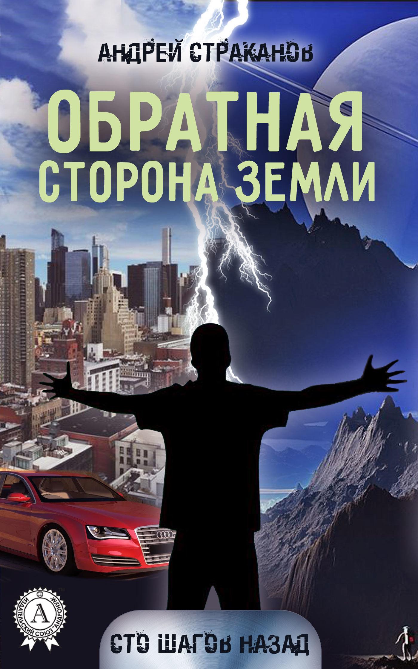 Андрей Страканов Обратная сторона Земли sylvie schimmel куртка