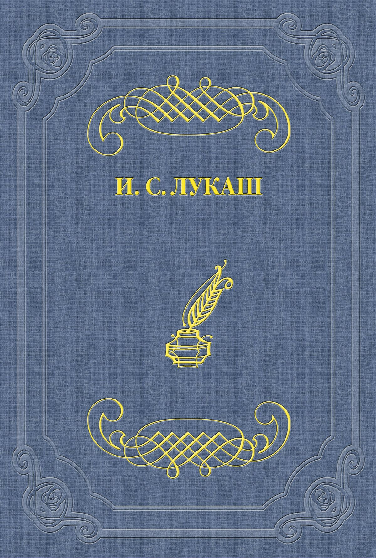 Иван Созонтович Лукаш Ответ на литературную анкету
