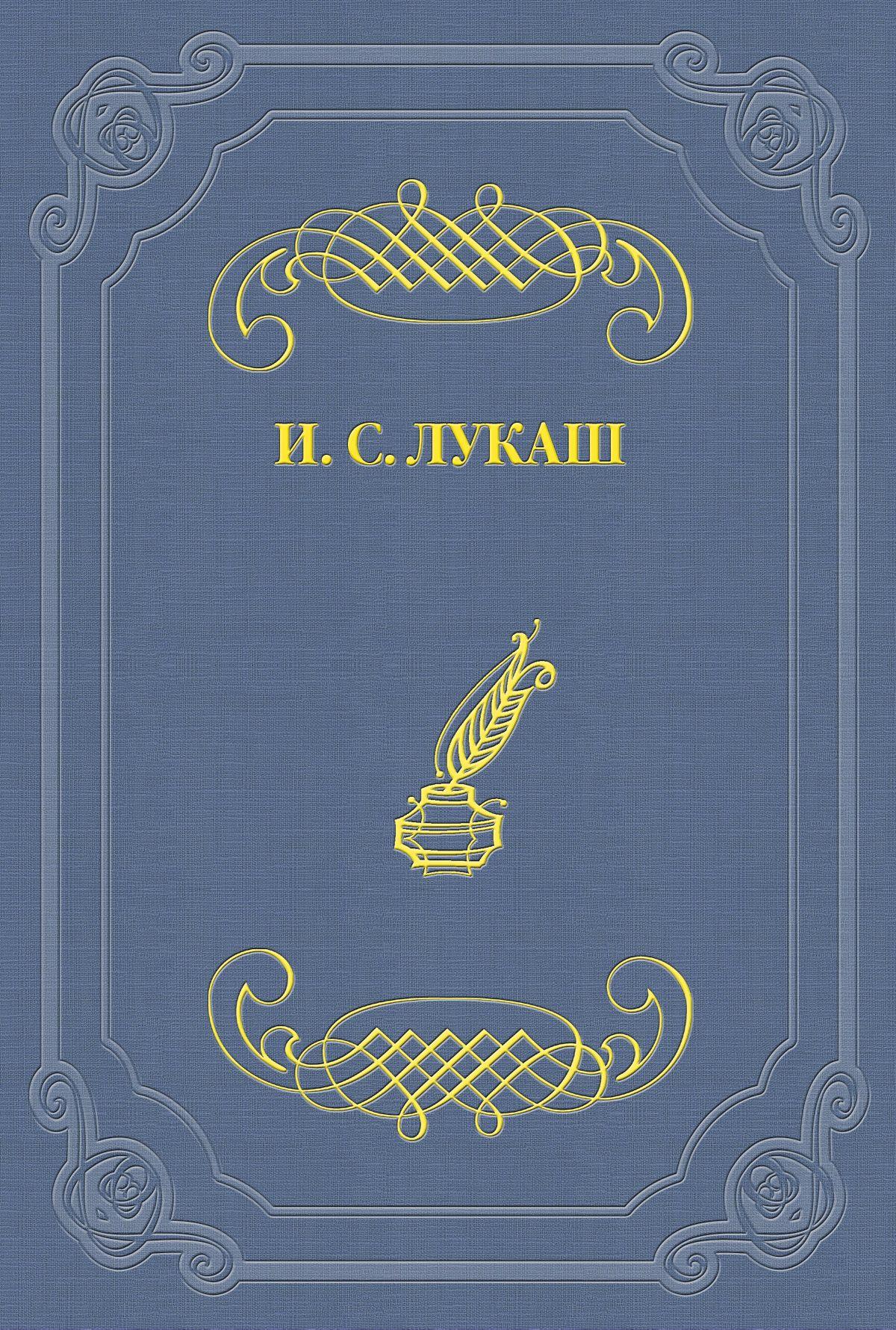 Иван Созонтович Лукаш Ответ на литературную анкету иван созонтович лукаш чорт на гауптвахте
