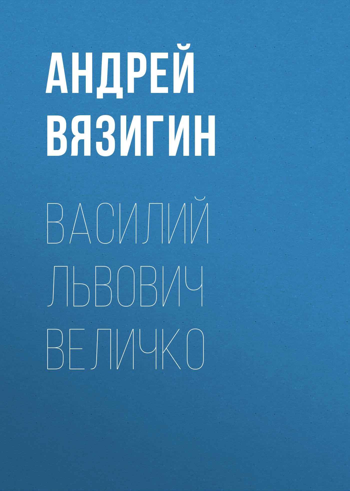Андрей Вязигин Василий Львович Величко безнародная демократия трудовая группа в государственной думе