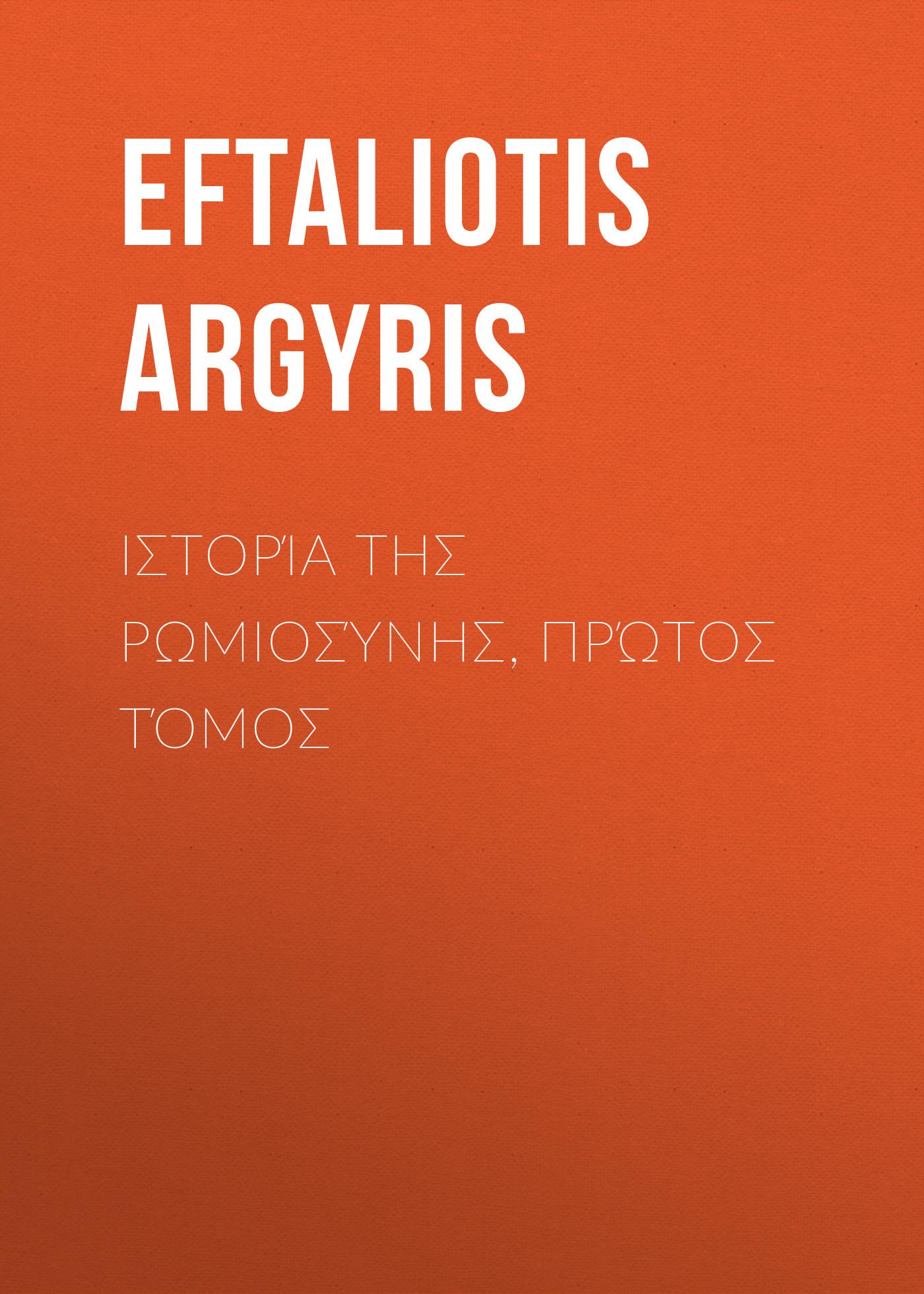 Eftaliotis Argyris Ιστορία της Ρωμιοσύνης, Πρώτος τόμος