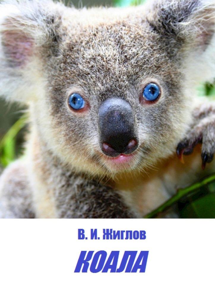 В. И. Жиглов Коала в и жиглов коала