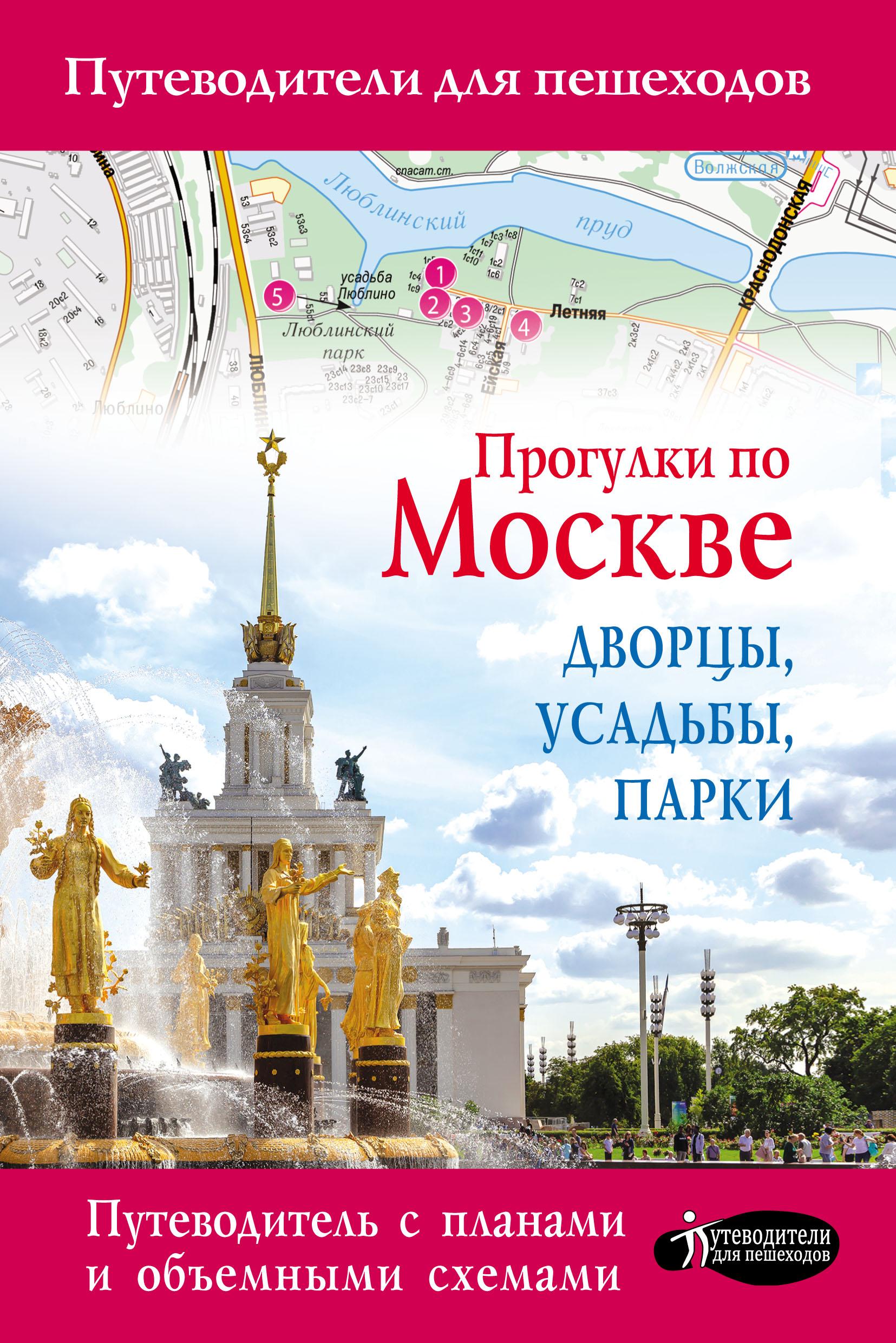 Александра Жукова Прогулки по Москве. Дворцы, усадьбы, парки цена