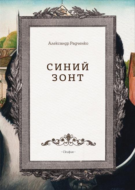 Александр Радченко / Синий зонт