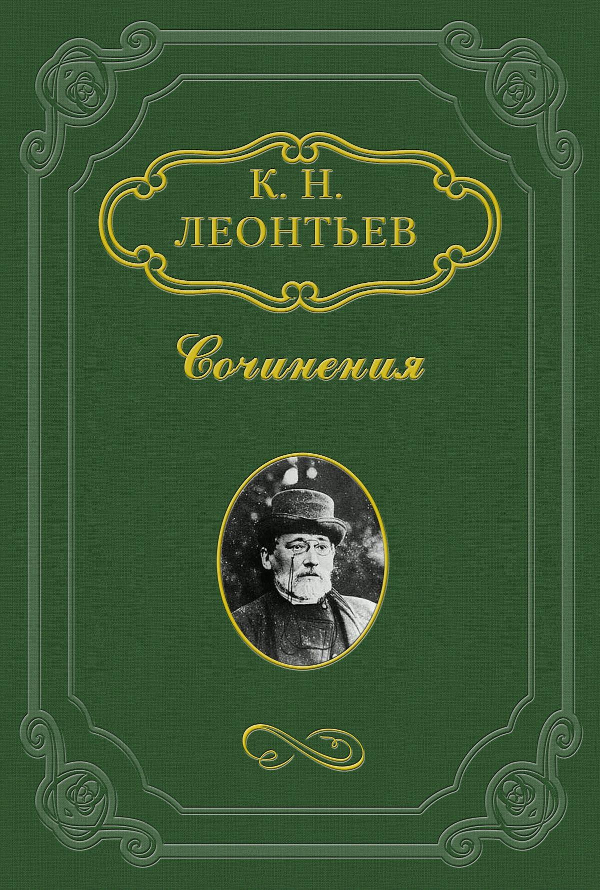 В своем краю – Константин Николаевич Леонтьев