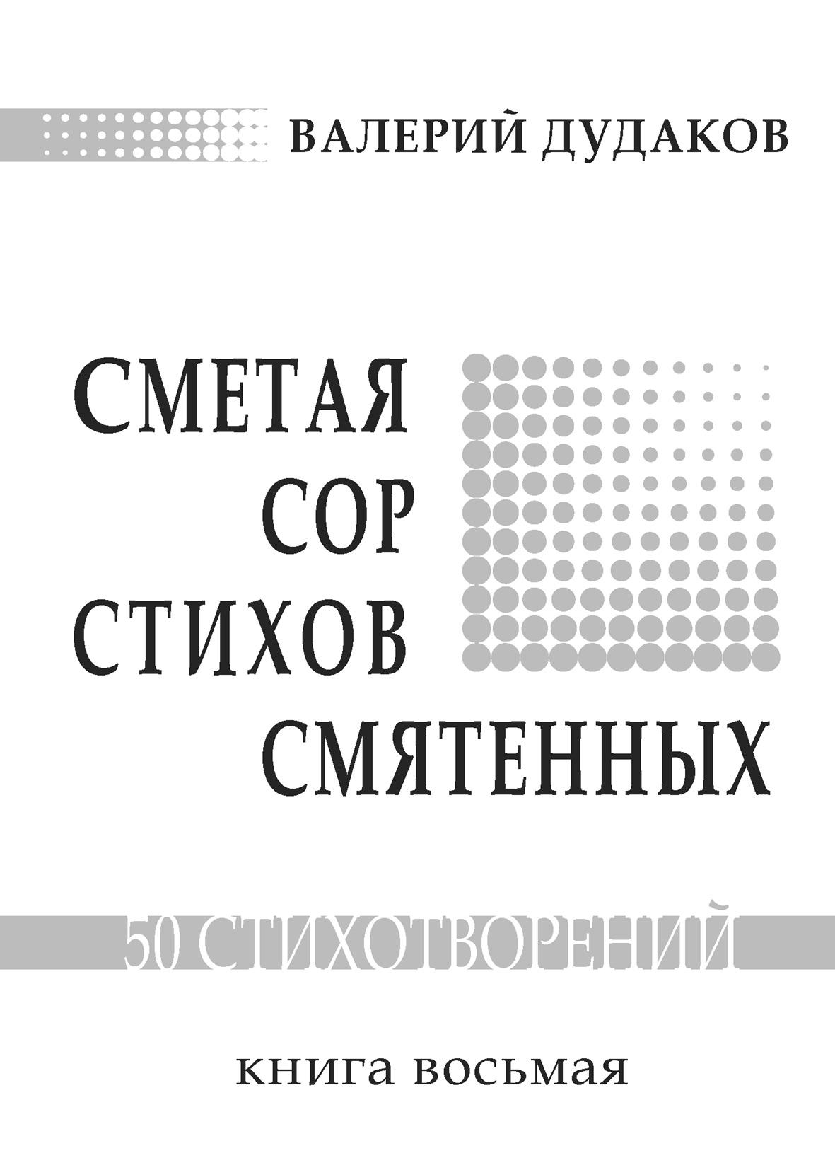 Валерий Дудаков Сметая сор стихов смятенных валерий дудаков мои 66