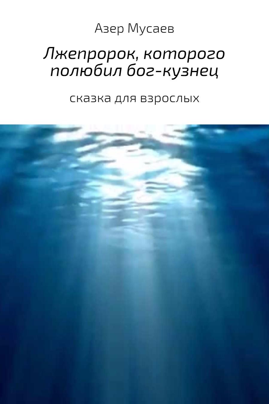 Азер Азилхан оглы Мусаев Лжепророк, которого полюбил бог-кузнец азер искендерович назаров дебаты искусство спора