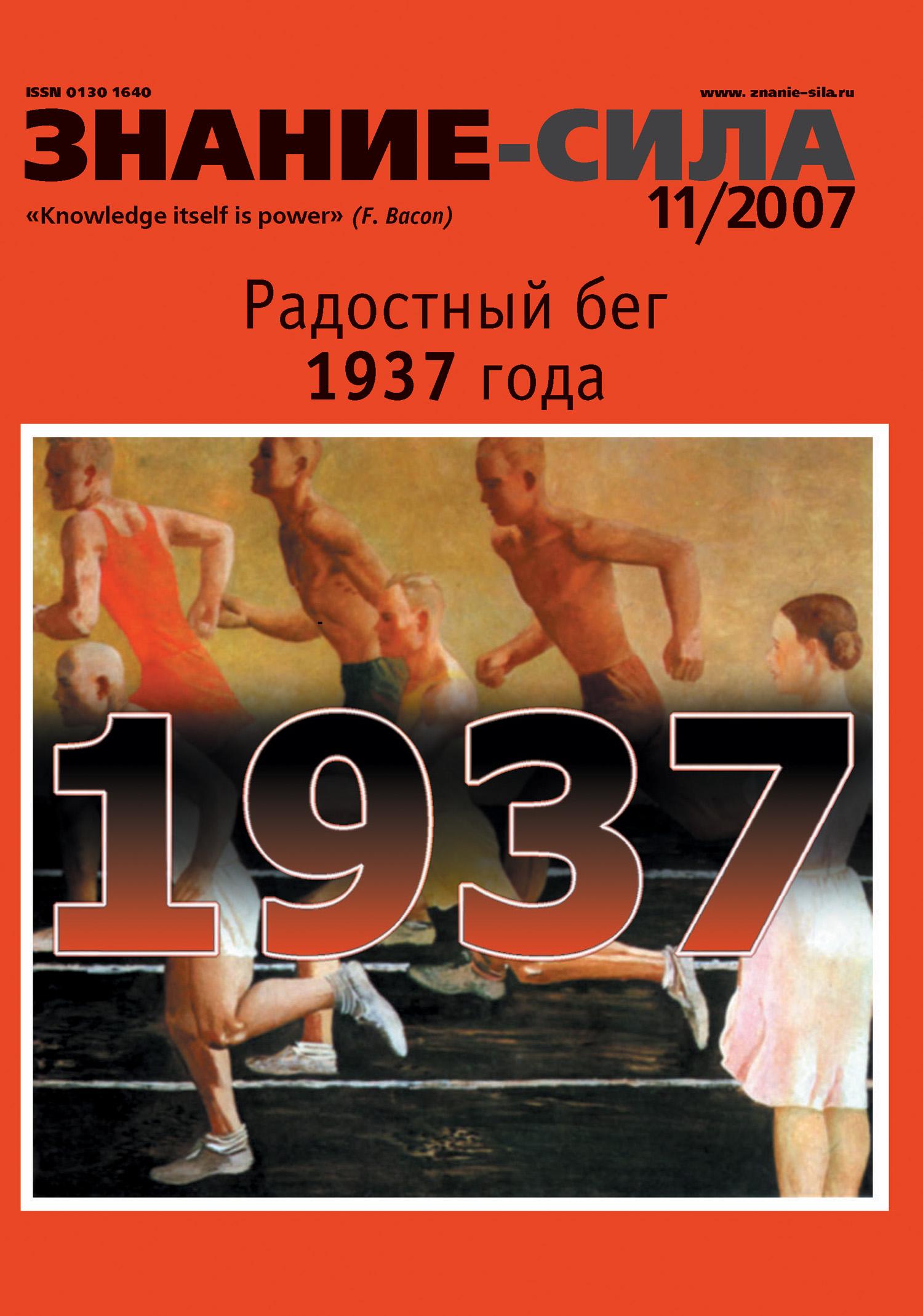 купить Отсутствует Журнал «Знание – сила» №11/2007 по цене 44.95 рублей