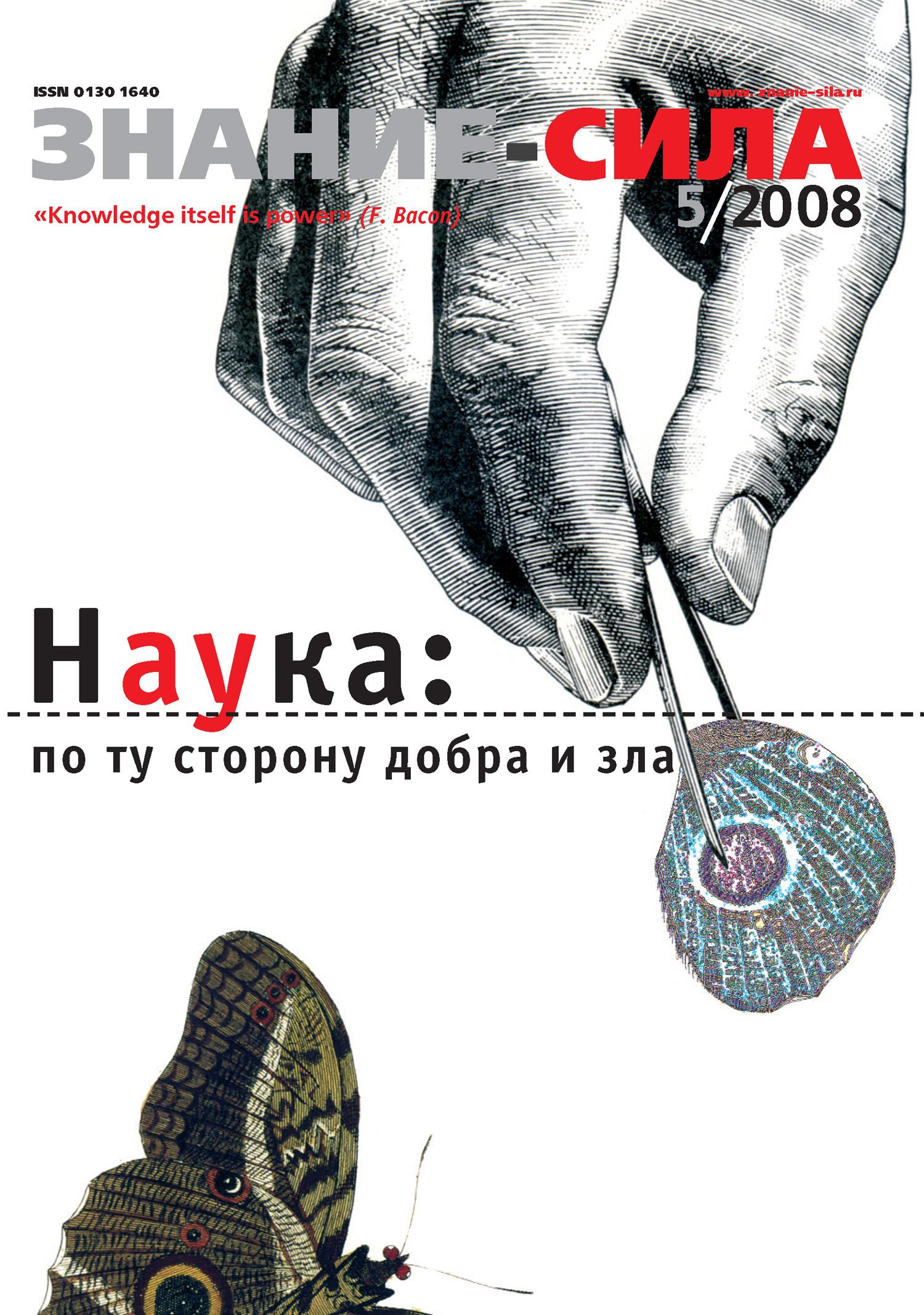 Отсутствует Журнал «Знание – сила» №5/2008 отсутствует журнал знание – сила 9 2008