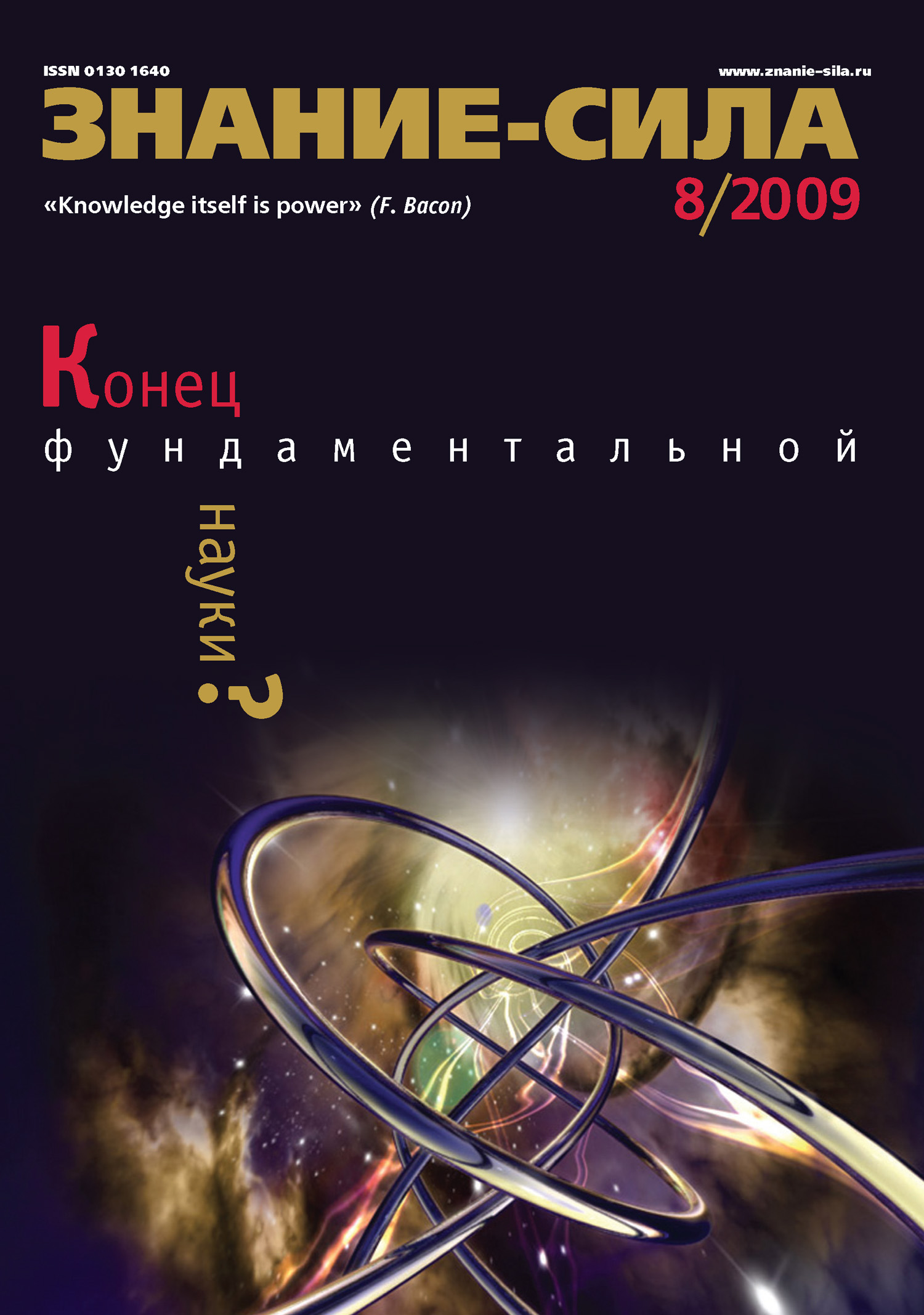 Отсутствует Журнал «Знание – сила» №8/2009 отсутствует журнал знание – сила 3 2009