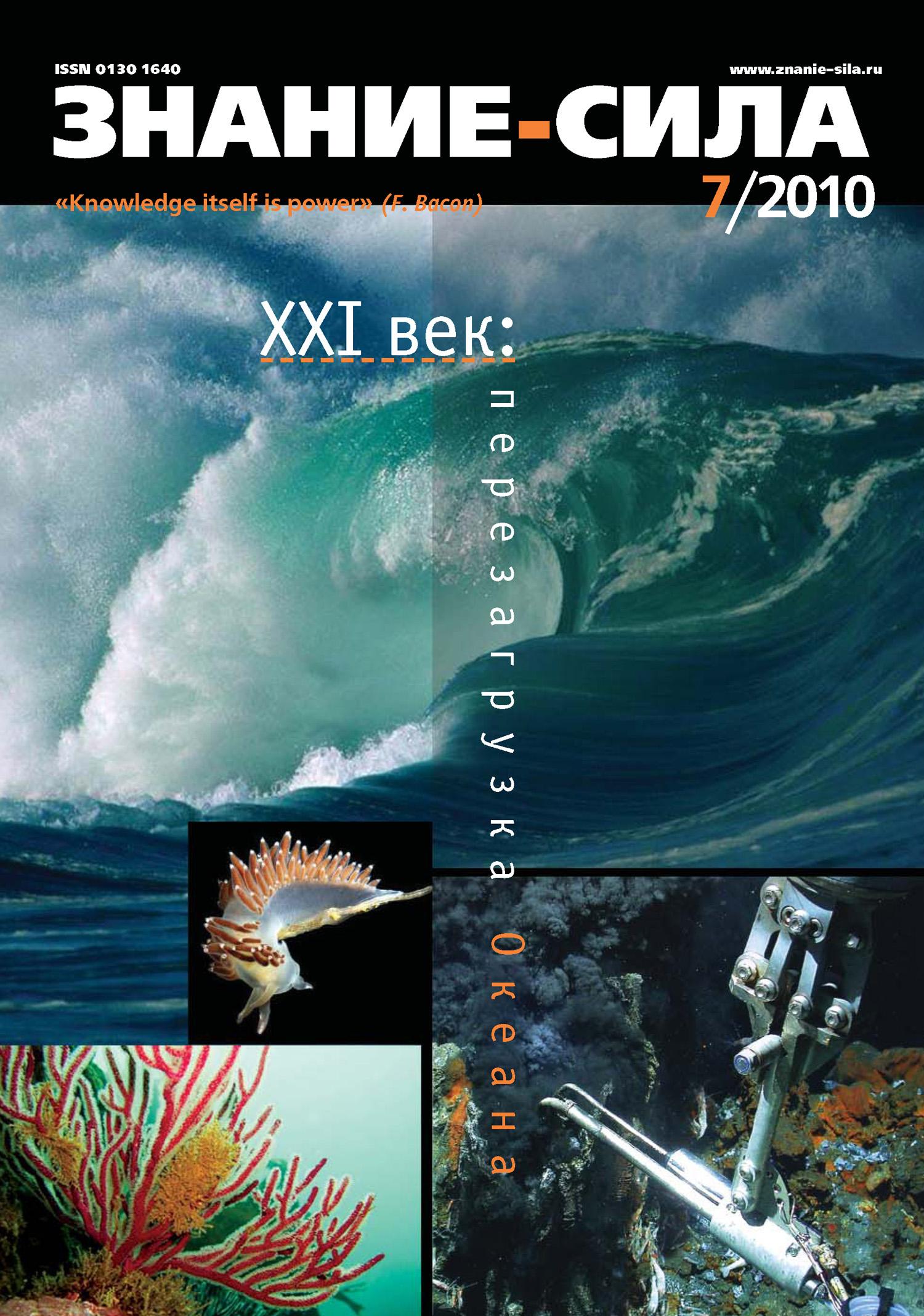 Отсутствует Журнал «Знание – сила» №7/2010