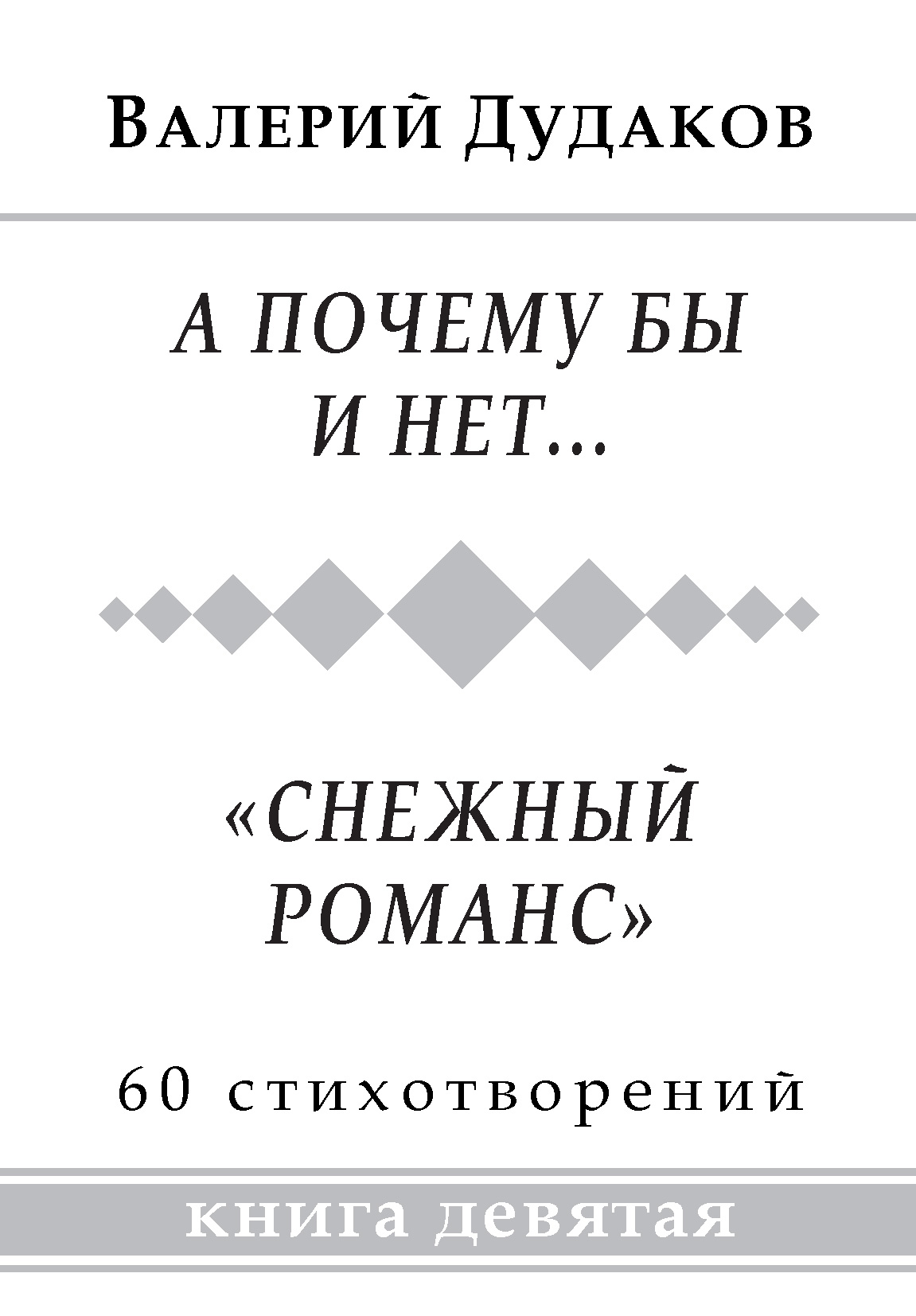 Валерий Дудаков А почему бы и нет… «Снежный романс» валерий дудаков мои 66