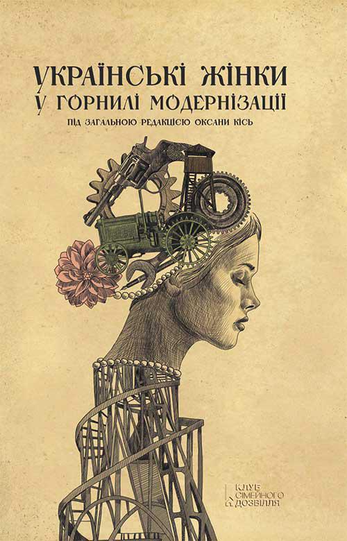 Оксана Кісь Українські жінки у горнилі модернізації євген положій юрій юрійович улюбленець жінок