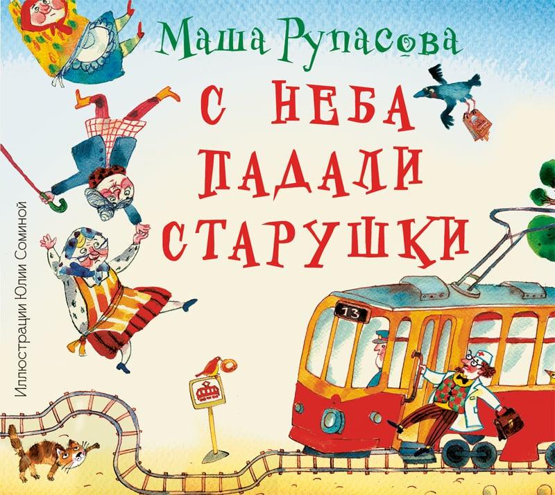 Маша Рупасова Снеба падали старушки аудиокниги издательство аст аудиокнига акунин детская книга
