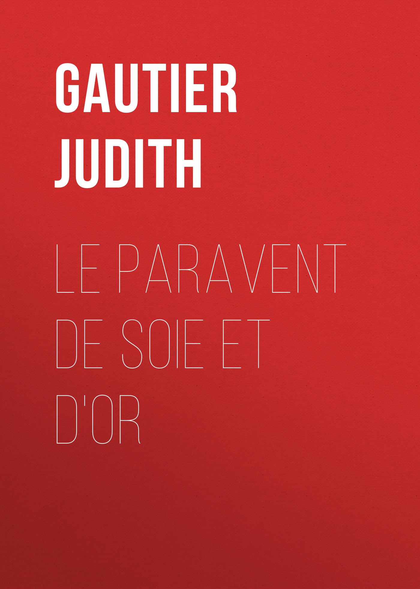 Gautier Judith Le paravent de soie et d'or цена и фото