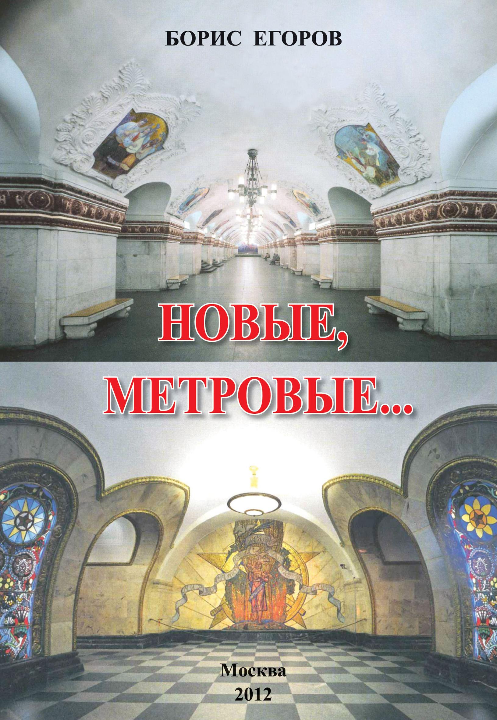 Борис Егоров Новые метровые борис егоров новые метровые