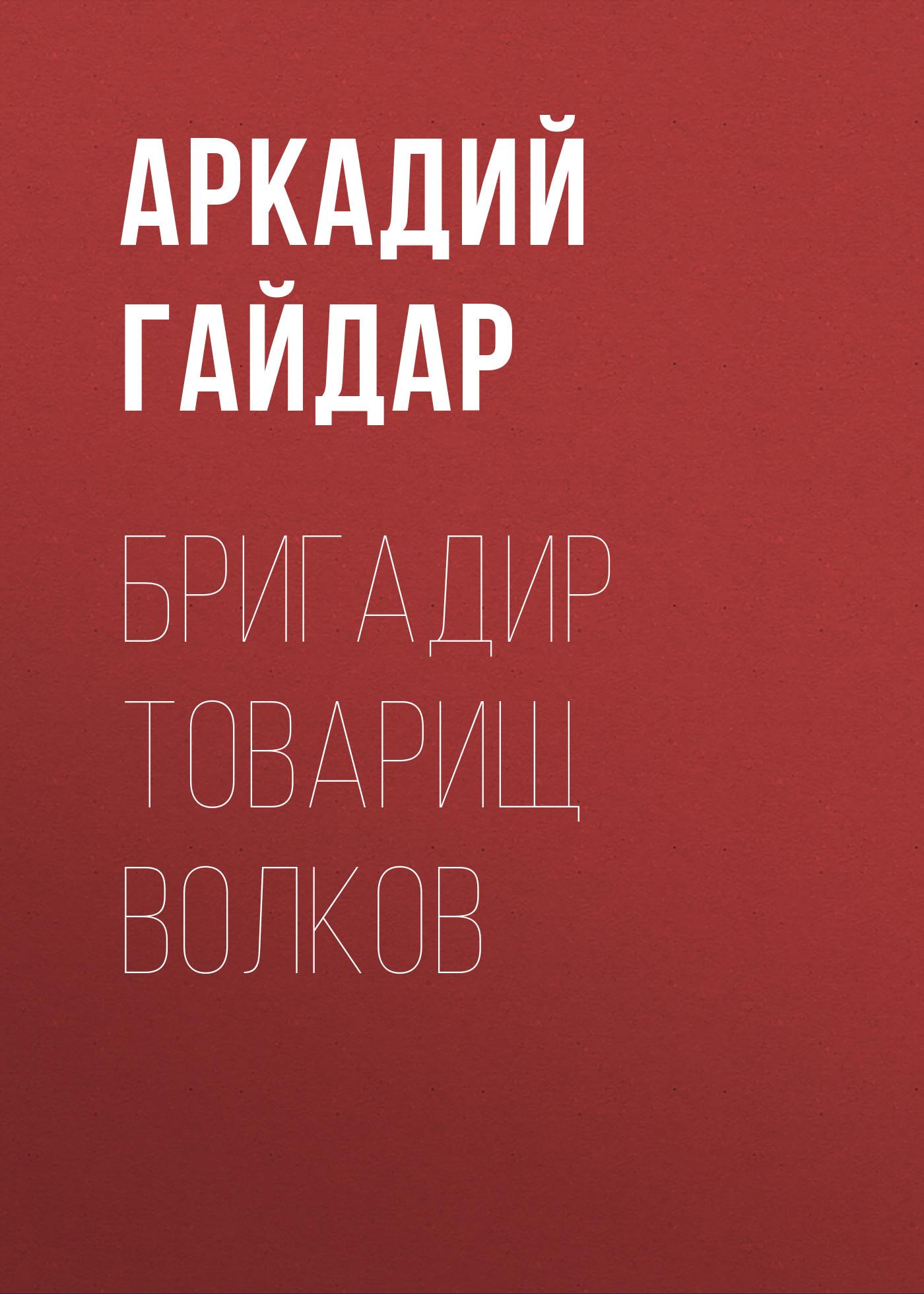 Бригадир товарищ Волков