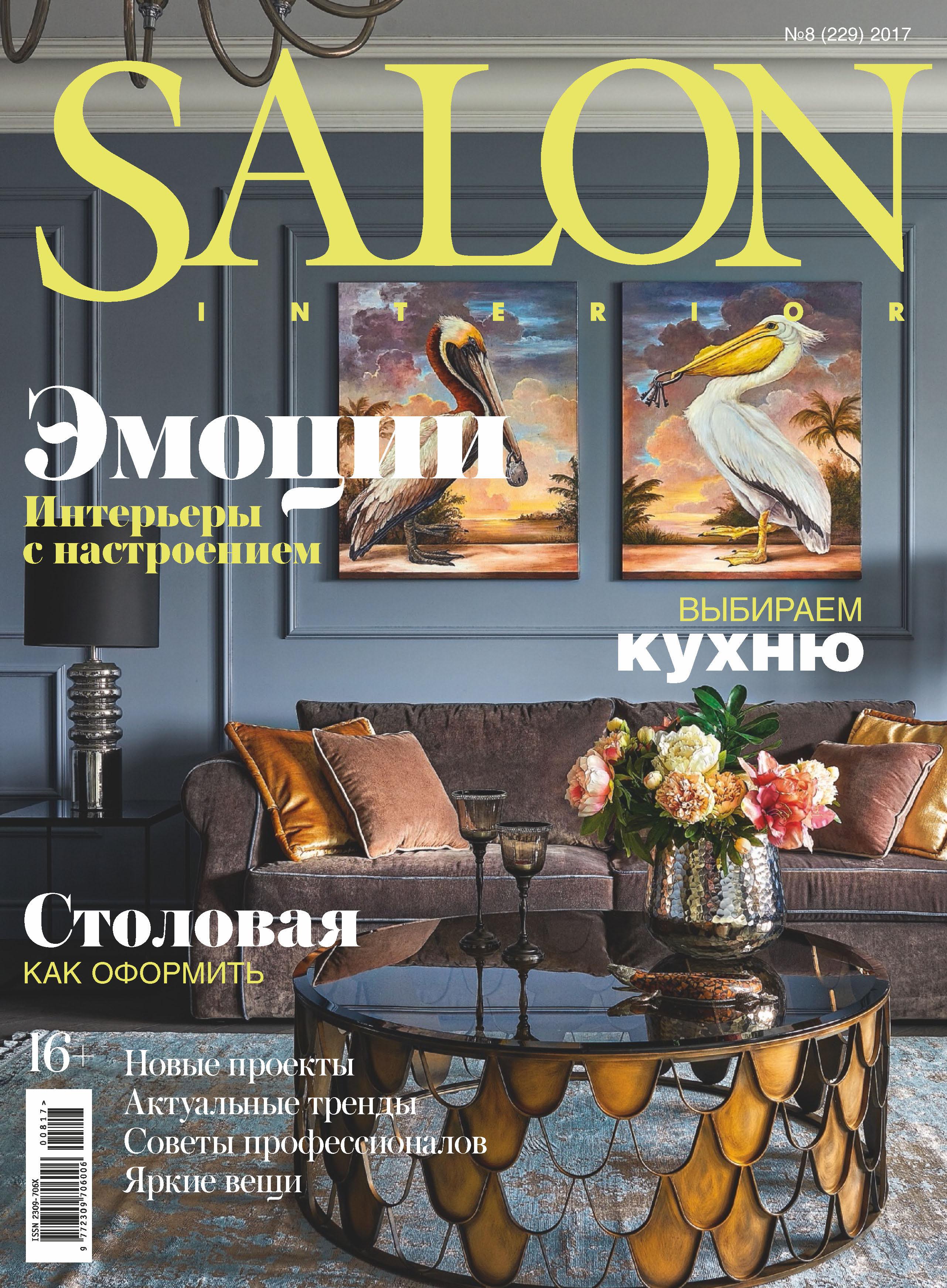 Отсутствует SALON-interior №08/2017 отсутствует salon interior 02 2018