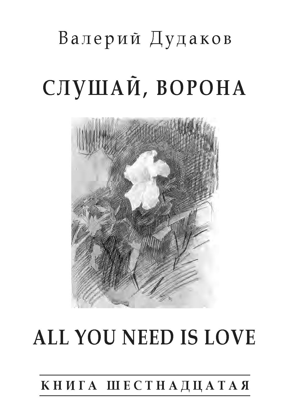Валерий Дудаков Слушай, ворона. All Your Need Is Love валерий дудаков мои 66