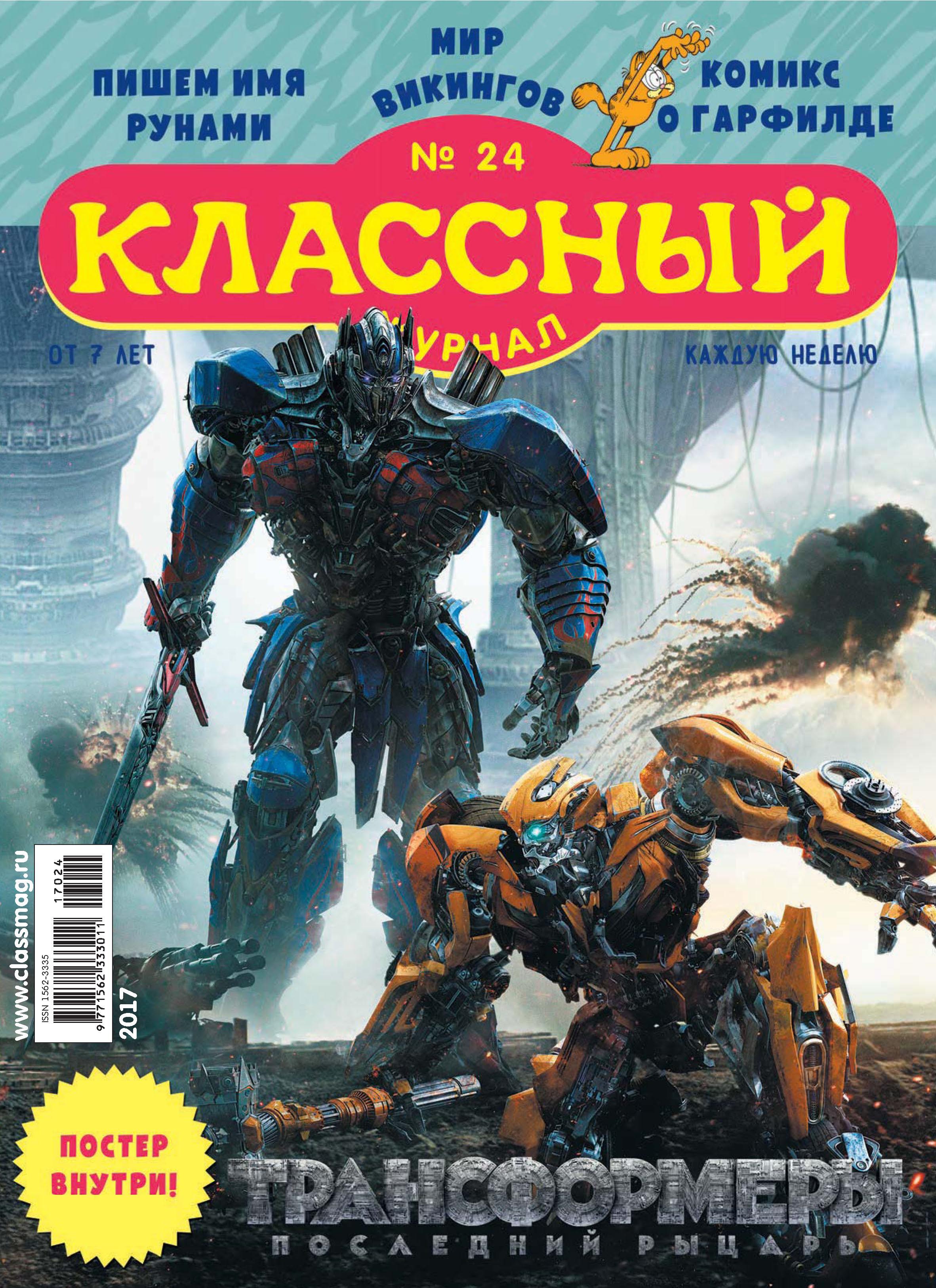 Открытые системы Классный журнал №24/2017 открытые системы классный журнал 15 2017