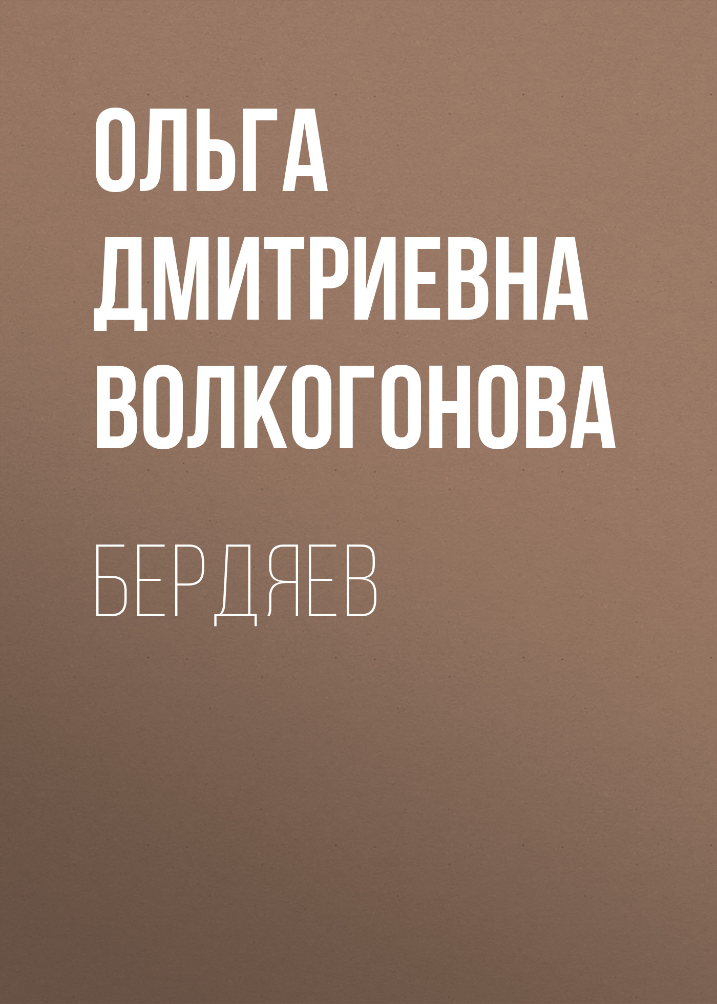 Бердяев