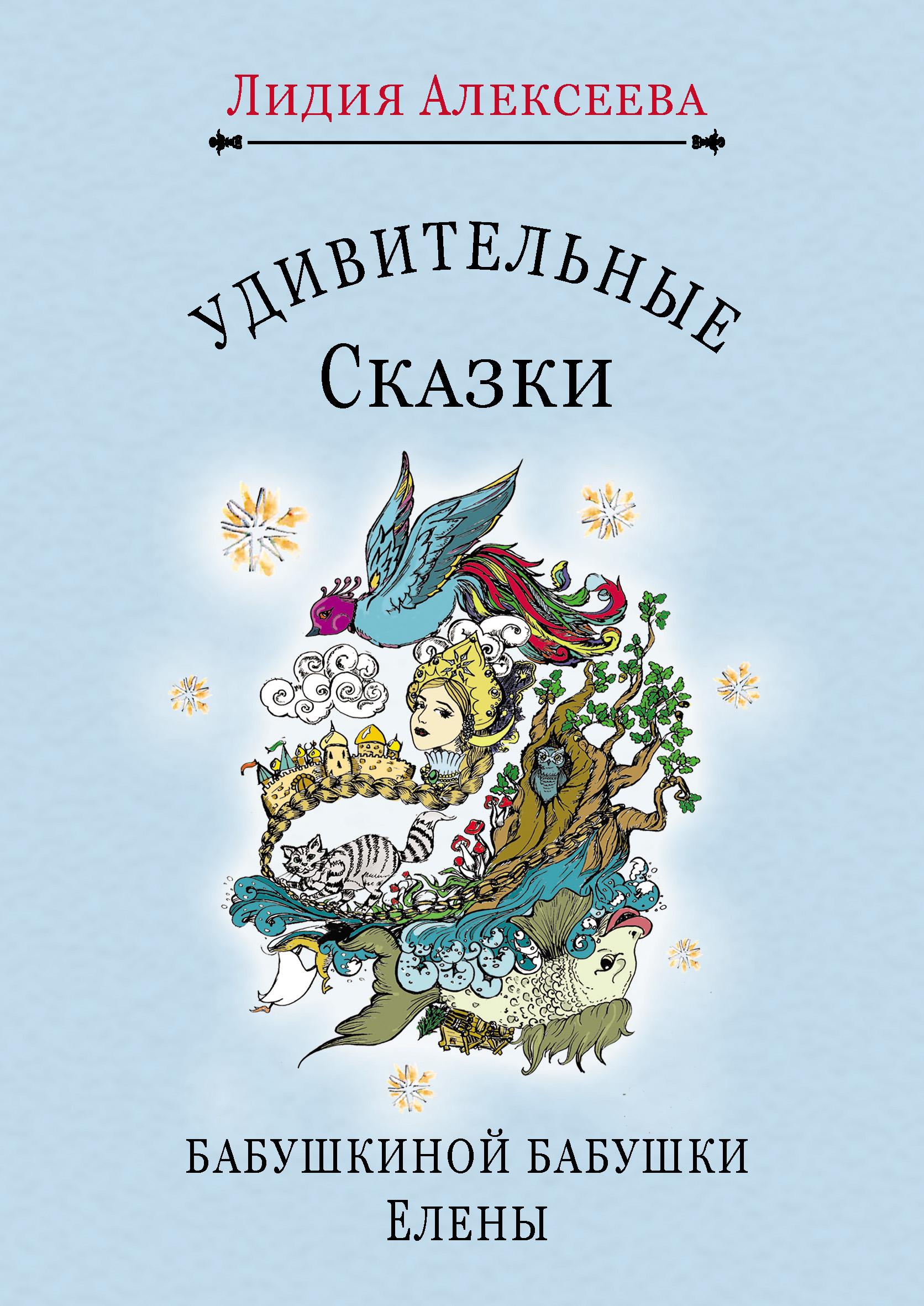 цены на Лидия Алексеева Удивительные сказки бабушкиной бабушки Елены  в интернет-магазинах