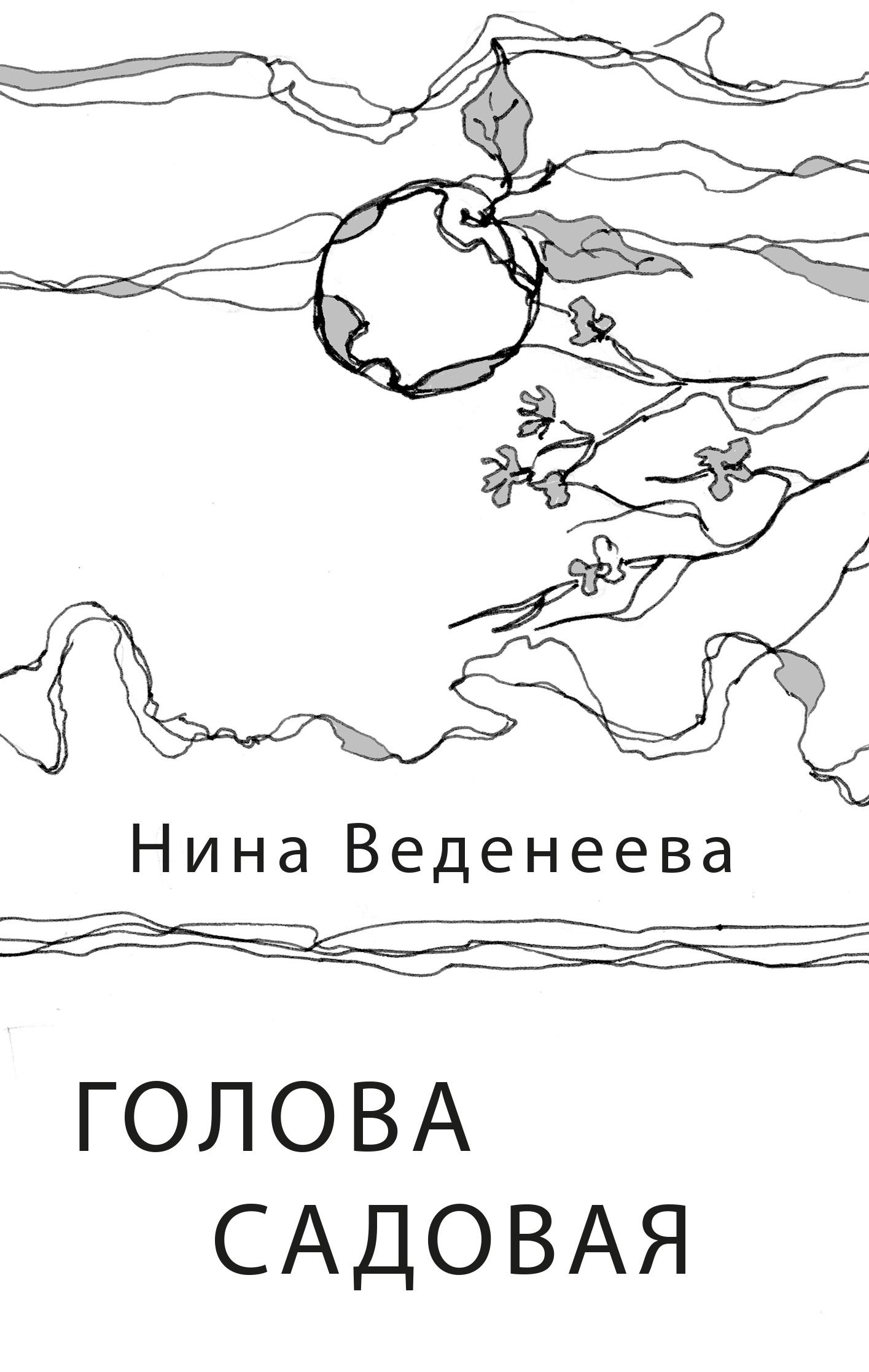 Нина Веденеева Голова садовая нина вернова сокровища россии альманах 36 2001 петергоф фонтаны