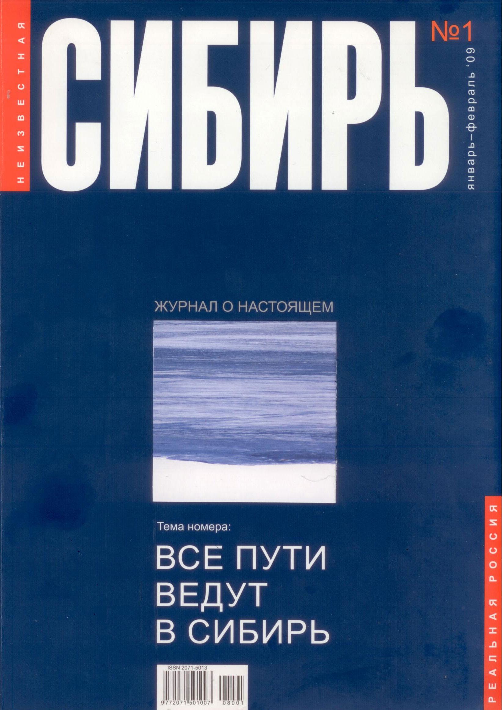 Коллектив авторов Неизвестная Сибирь №1 коллектив авторов неизвестная сибирь 1