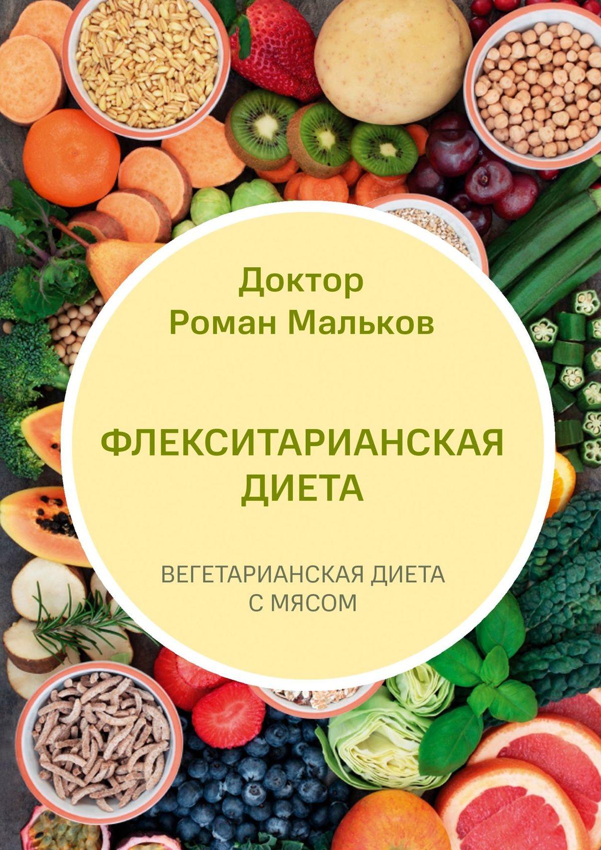 Доктор Роман Мальков Флекситарианская диета. Вегетарианская диета смясом для беременных диета