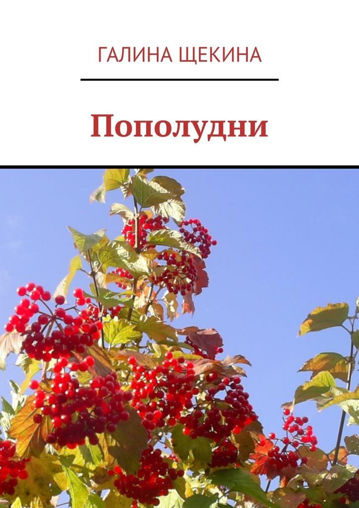 Галина Щекина Пополудни. Книга стихов недорого
