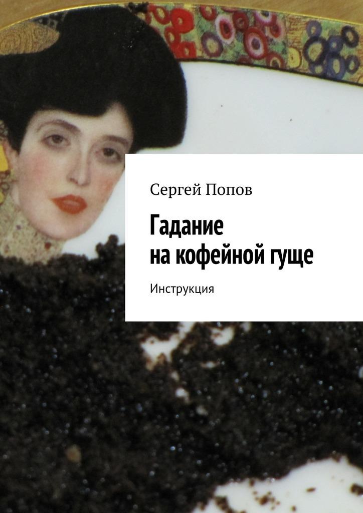 Сергей Попов Гадание накофейнойгуще. Инструкция