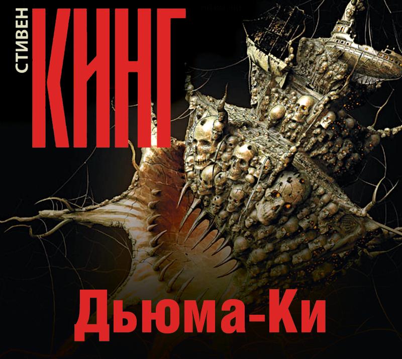 Стивен Кинг Дьюма-Ки duma key