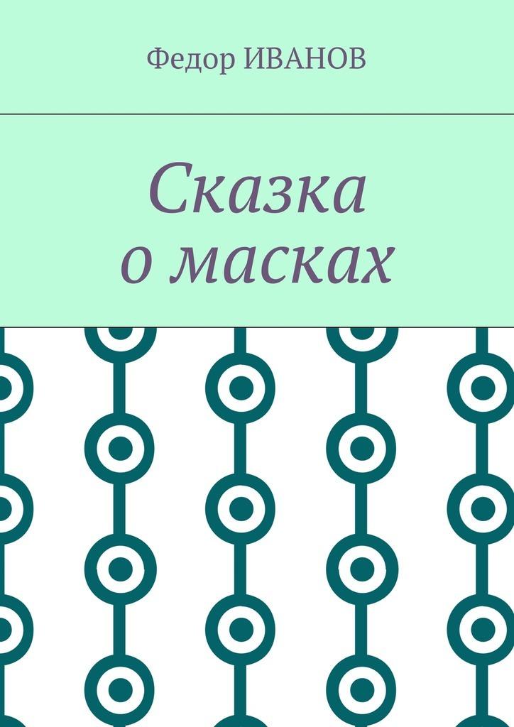 Федор Иванов Сказка о масках цена и фото