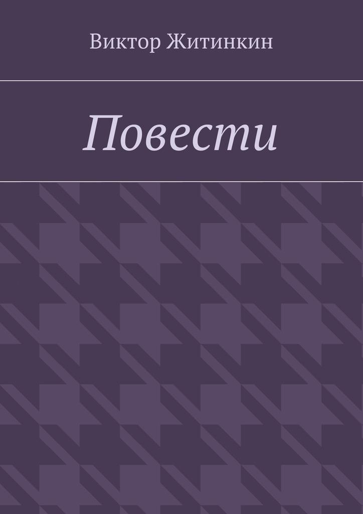 Виктор Житинкин Повести виктор житинкин невыдуманные истории
