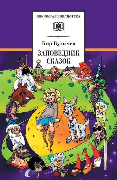 Кир Булычев Заповедник сказок (сборник) булычев к королева пиратов на планете сказок