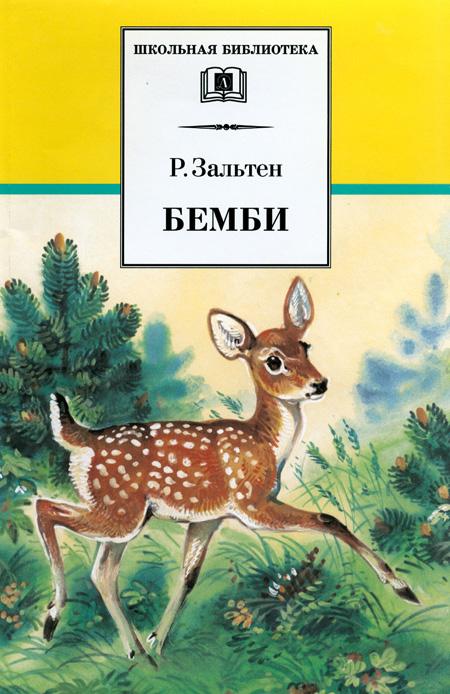 Феликс Зальтен Бемби сборник бемби спектакль