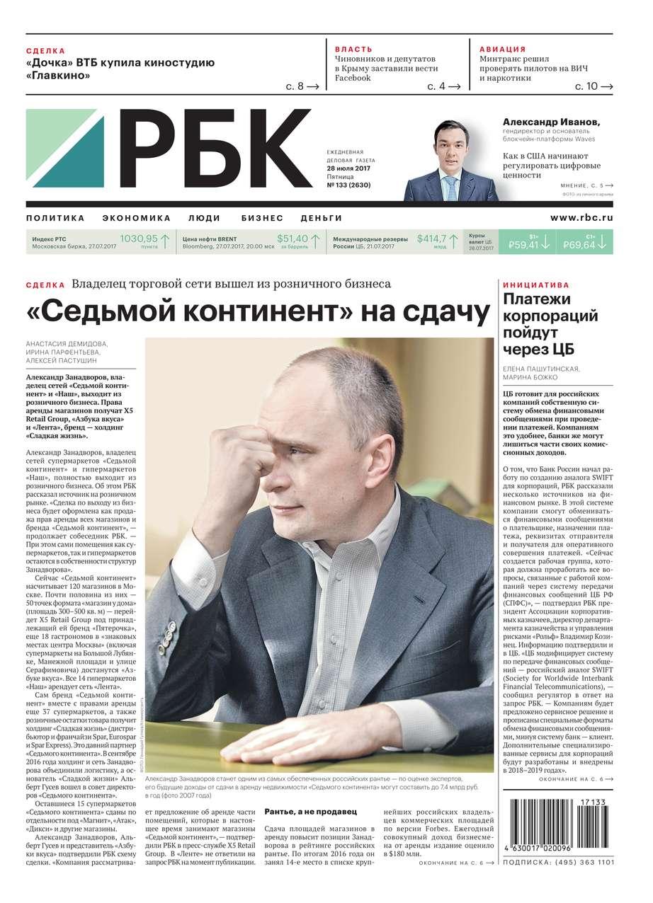 Ежедневная Деловая Газета Рбк 133-2017