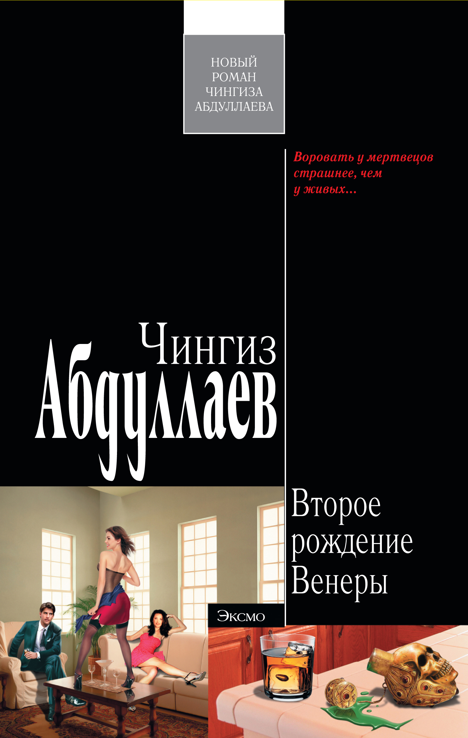 Чингиз Абдуллаев Второе рождение Венеры авиарейсы борисполь
