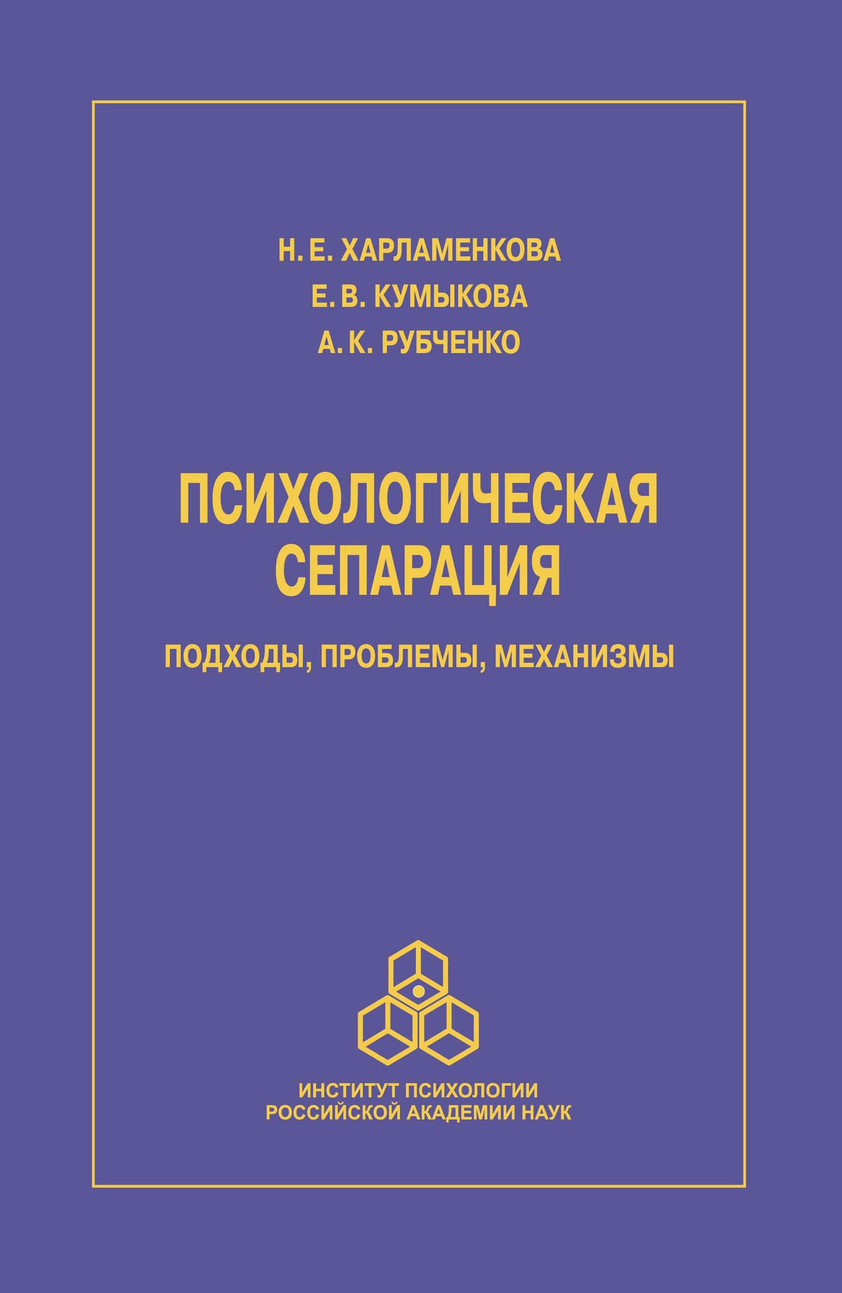 Н. Е. Харламенкова Психологическая сепарация: подходы, проблемы, механизмы