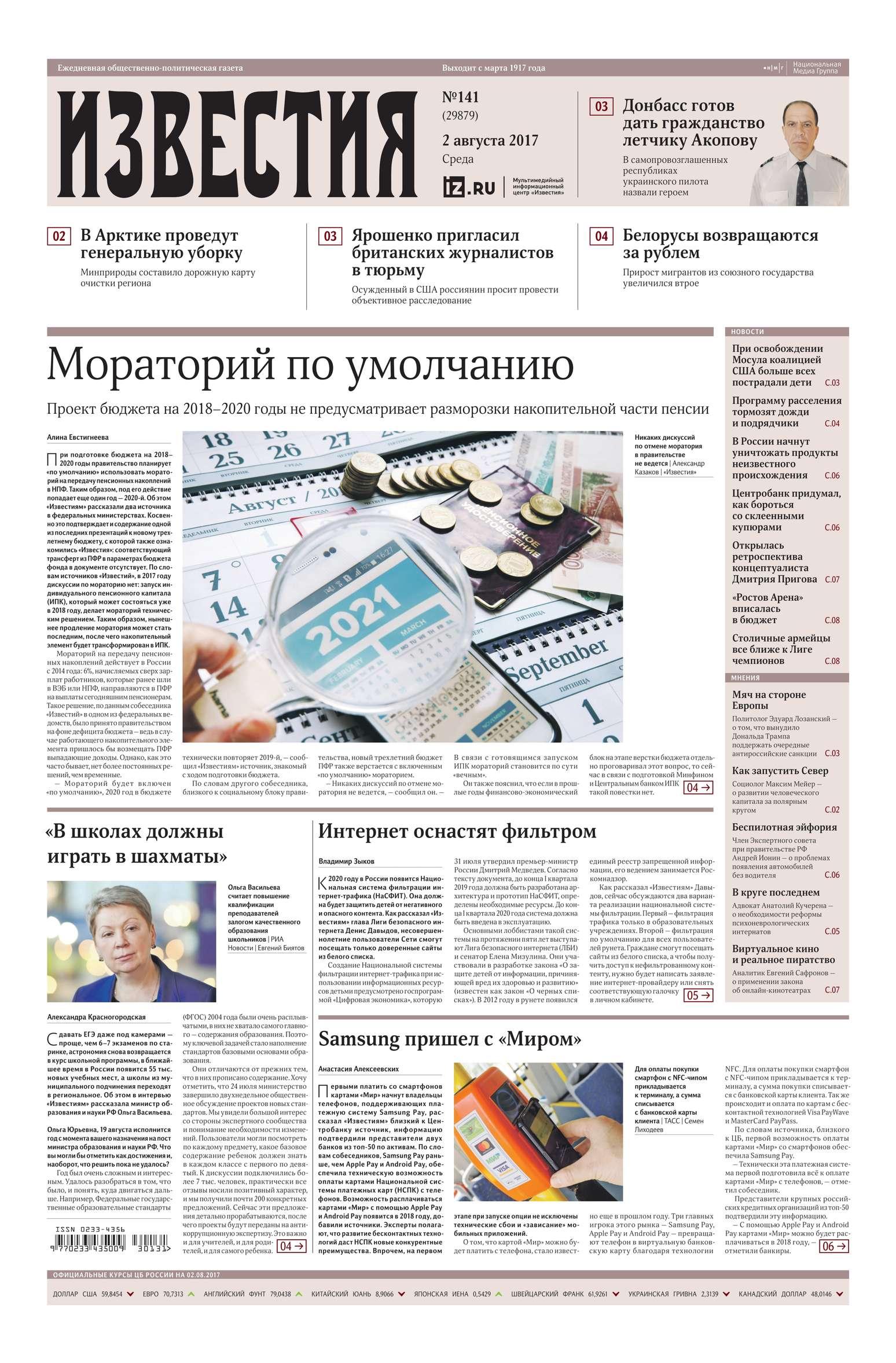 Редакция газеты Известия Известия 141-2017 цены